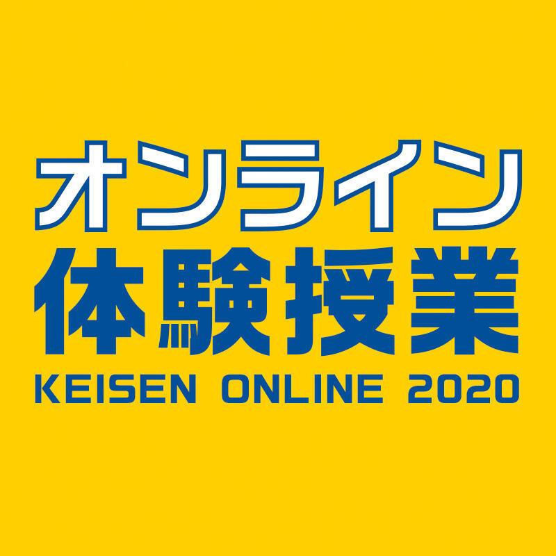 オンライン体験授業    9月19日(土)