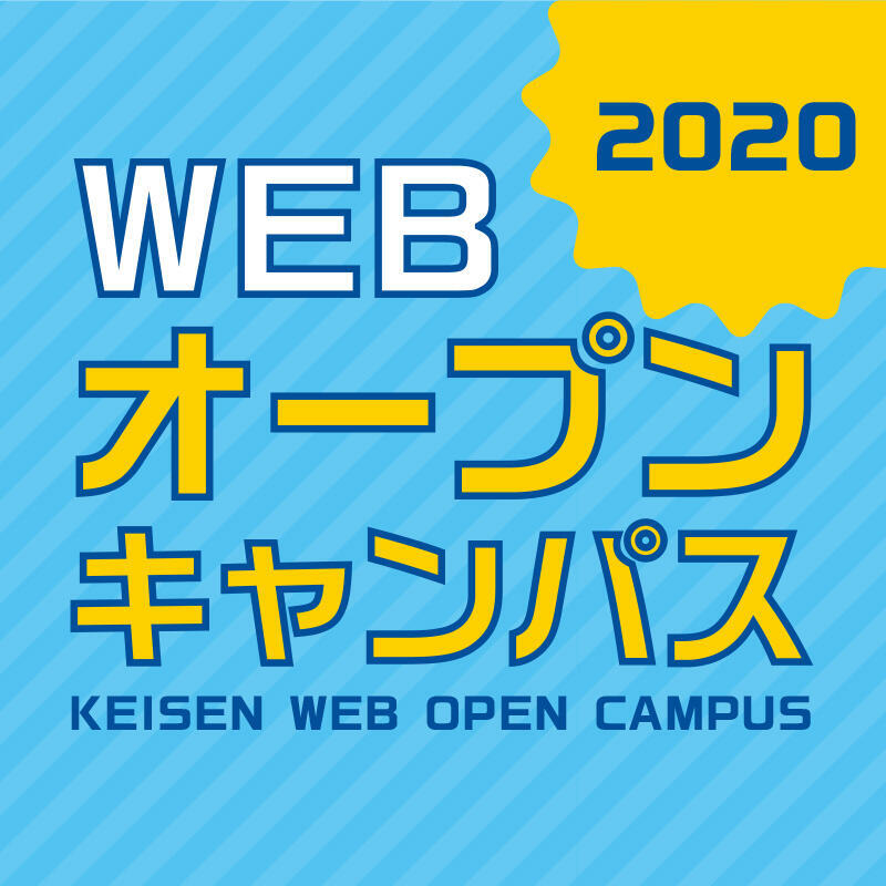 WEBオープンキャンパス開催中!!