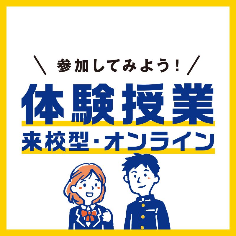 体験授業 6月26日(土)
