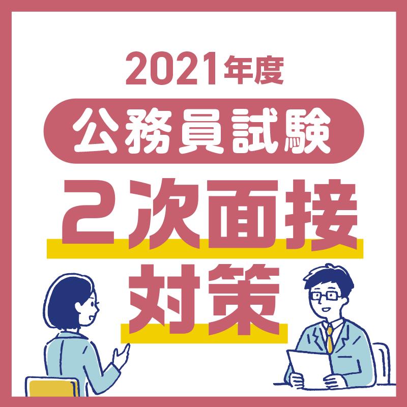 公務員試験2次面接対策